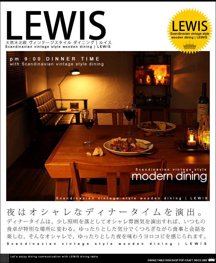 北欧 ヴィンテージスタイル ダイニング【LEWIS】ルイス ディナータイム