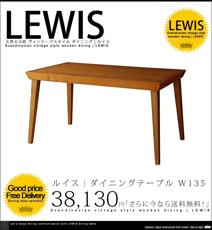 天然木 北欧 ヴィンテージスタイル ダイニング【LEWIS】ルイス ダイニングテーブル W135【送料無料】