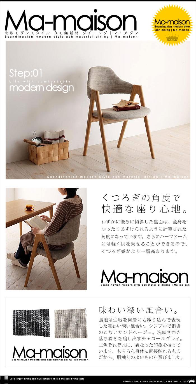 北欧モダン スタイル タモ無垢材 ダイニング【Ma maison】マ・メゾン(4)