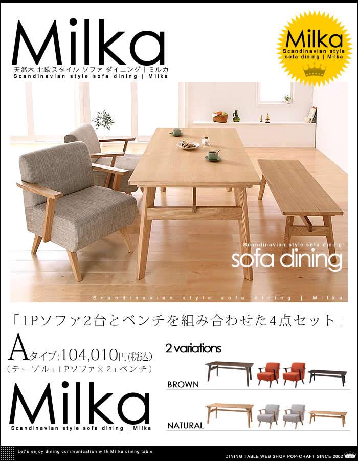 北欧スタイル ソファ ダイニング【Milka】ミルカ(12)