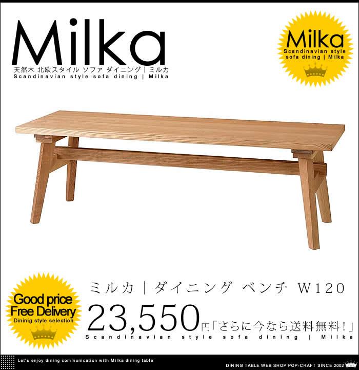 北欧スタイル ソファ ダイニング【Milka】ミルカ ベンチ W120【送料無料】