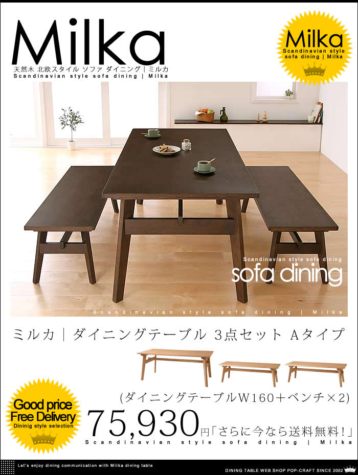北欧スタイル ソファ ダイニング【Milka】ミルカ ダイニングテーブル 3点セット W160(Aタイプ)【送料無料】