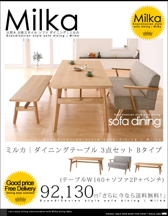 北欧スタイル ソファ ダイニング【Milka】ミルカ ダイニングテーブル 3点セット W160(Bタイプ)【送料無料】