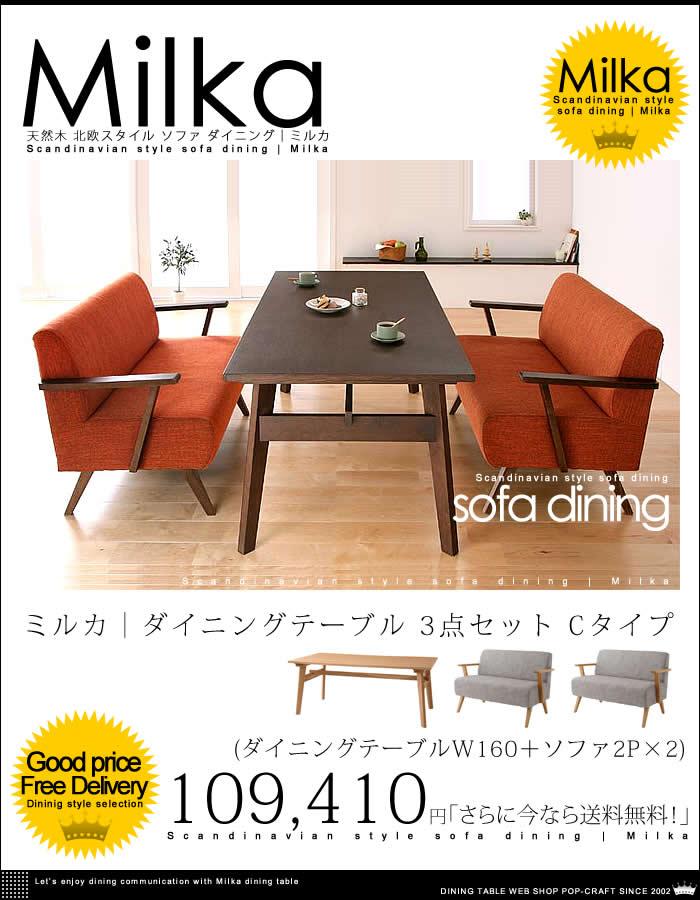 北欧スタイル ソファ ダイニング【Milka】ミルカ ダイニングテーブル 3点セット W160(Cタイプ)【送料無料】