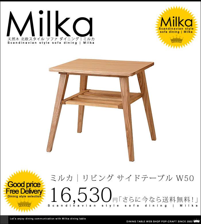 北欧スタイル ソファ ダイニング【Milka】ミルカ サイドテーブル W50【送料無料】