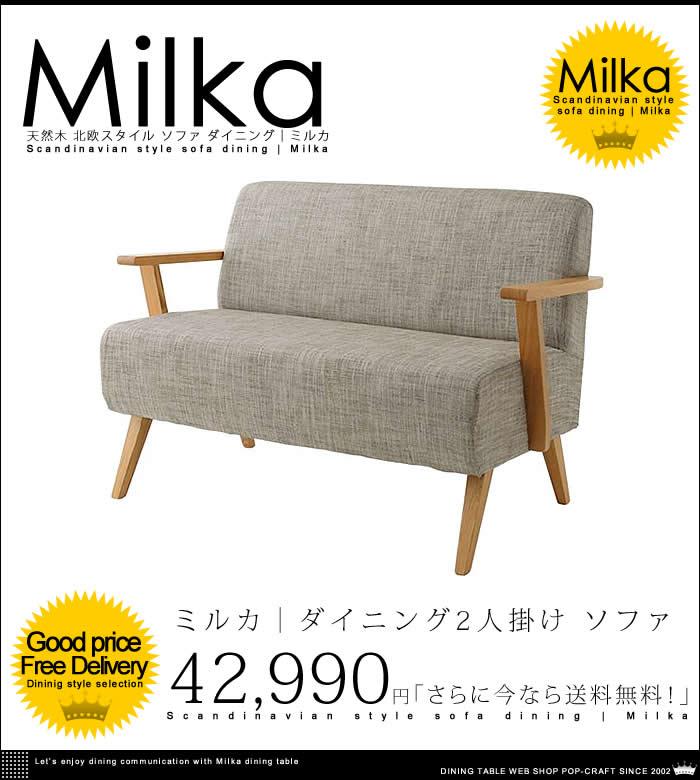 北欧スタイル ソファ ダイニング【Milka】ミルカ 2人掛け ソファ【送料無料】