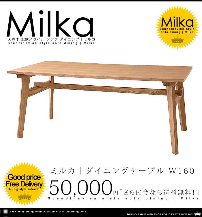北欧スタイル ソファ ダイニング【Milka】ミルカ ダイニングテーブル W160【送料無料】
