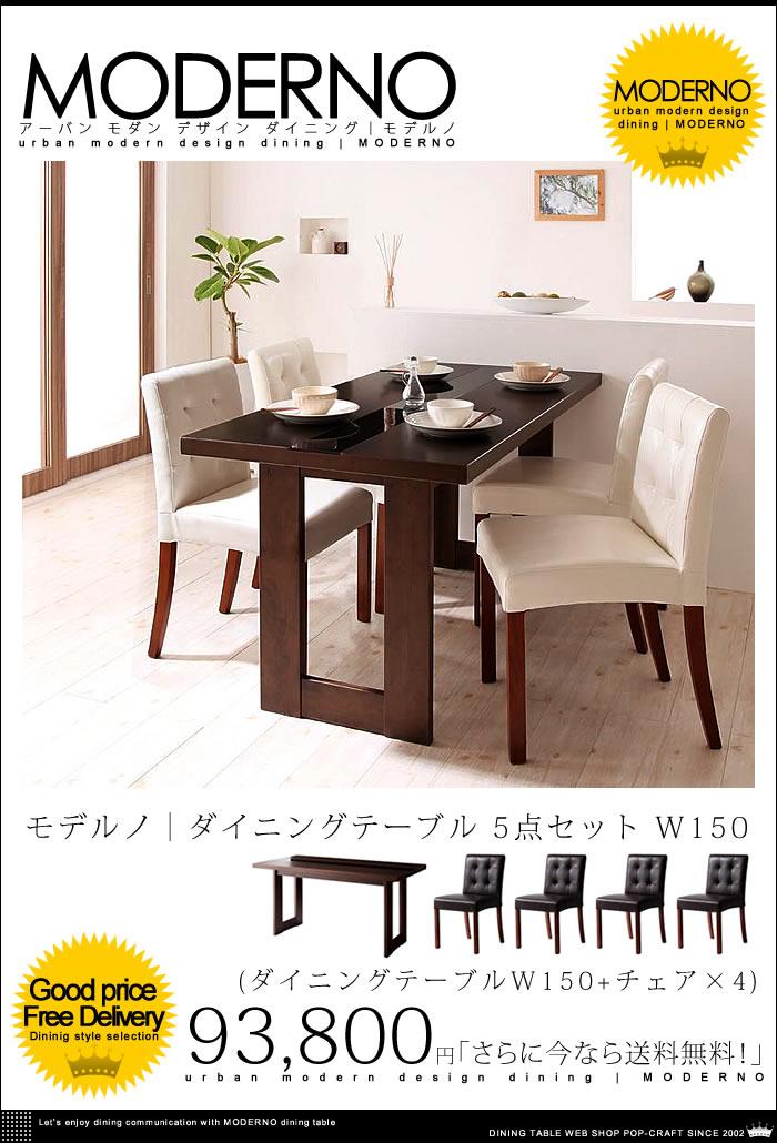 アーバン モダン デザイン ダイニング【MODERNO】モデルノ ダイニングテーブル 5点セット W150【送料無料】