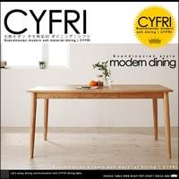 北欧モダン タモ無垢材 シフリ ダイニングテーブル W150