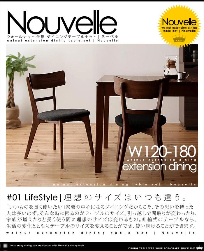 3段階に広がる!ウォールナット 伸縮 ダイニングテーブルセット【Nouvelle】ヌーベル(2)