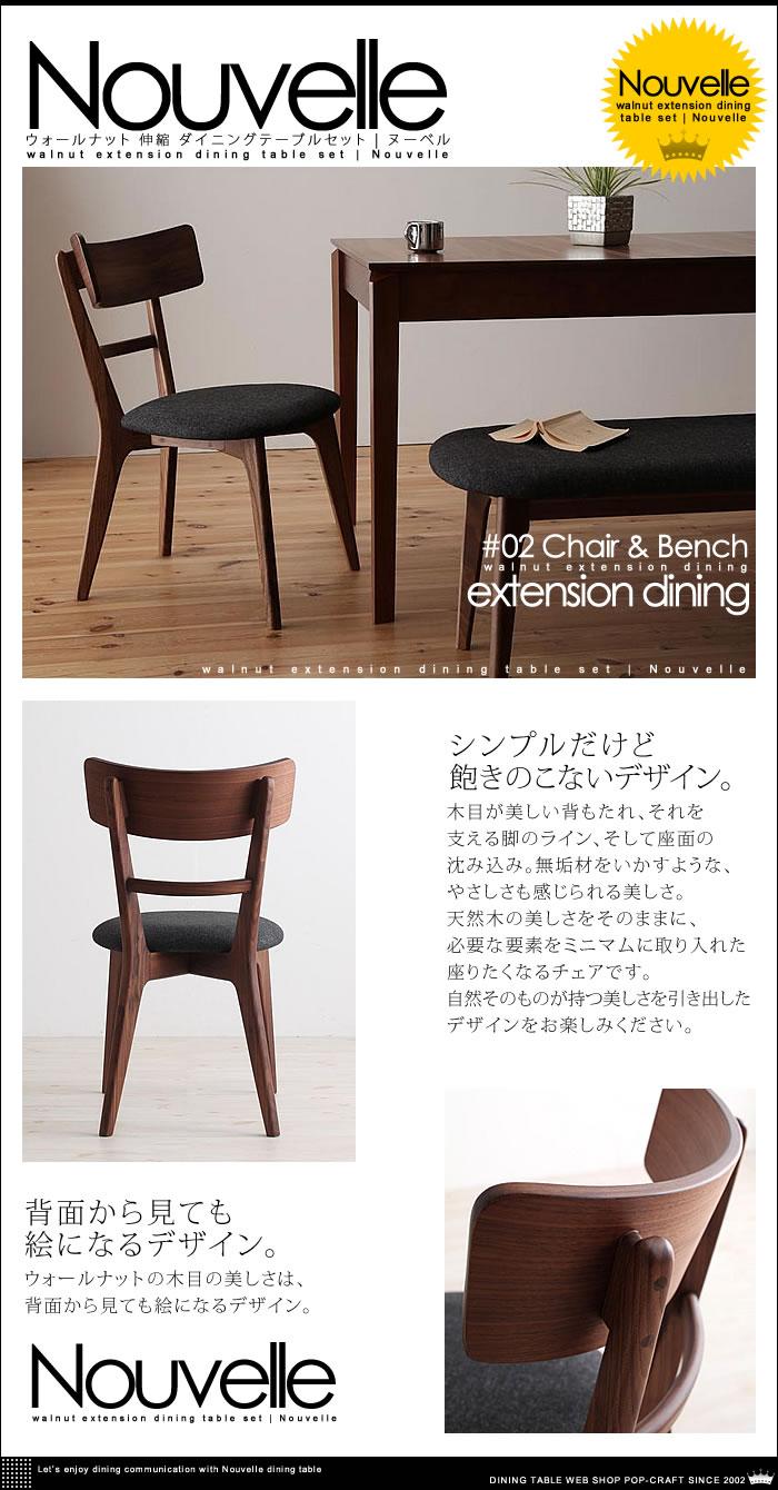 3段階に広がる!ウォールナット 伸縮 ダイニングテーブルセット【Nouvelle】ヌーベル(6)