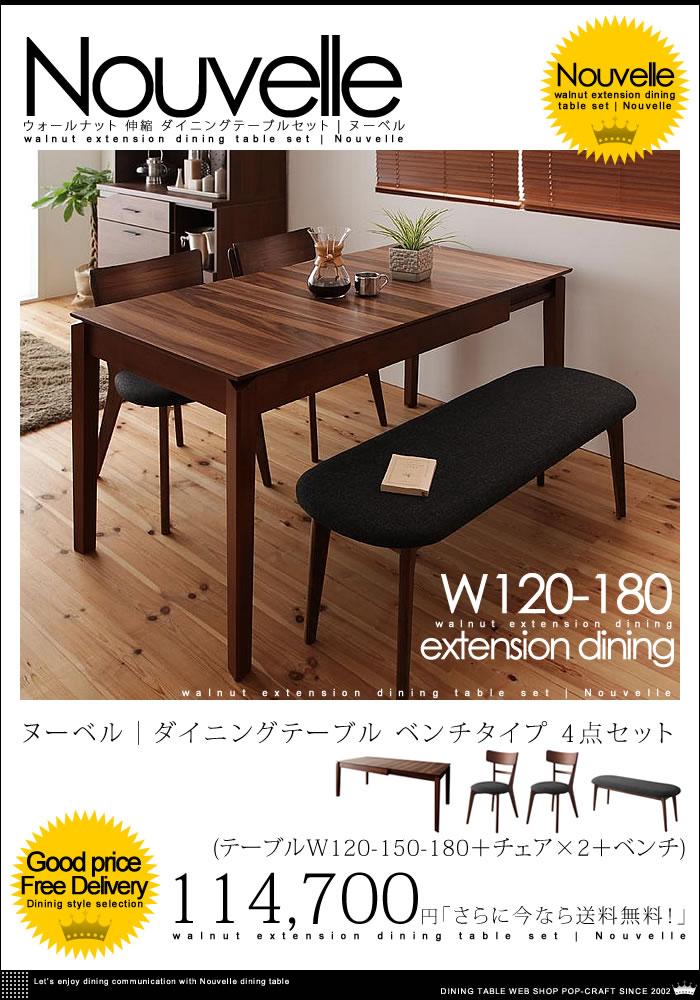 ウォールナット 伸縮 ダイニング【Nouvelle】ヌーベル ダイニングテーブル 4点セット W120-180【送料無料】