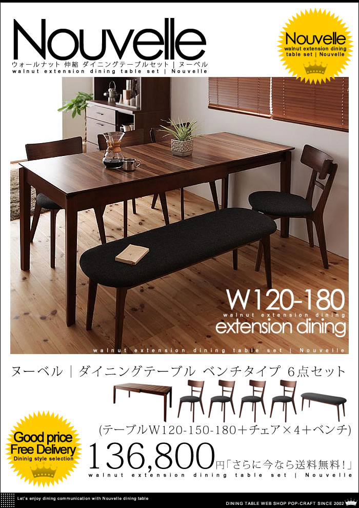 ウォールナット 伸縮 ダイニングテーブルセット【Nouvelle】ヌーベル ダイニングテーブル 6点セット W120-180【送料無料】