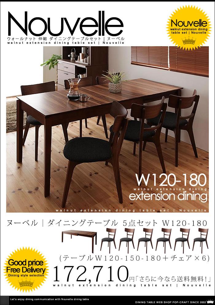 ウォールナット 伸縮 ダイニングテーブルセット【Nouvelle】ヌーベル ダイニングテーブル 7点セット W120-180【送料無料】