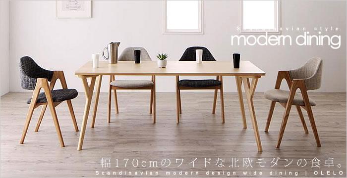 北欧モダン デザイン ダイニングテーブルセット