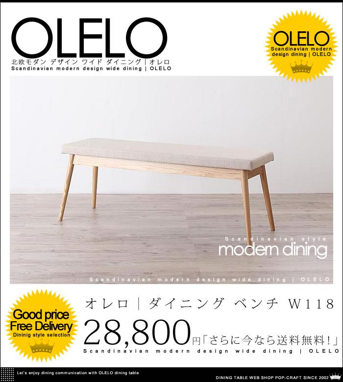 北欧モダン デザイン ワイド ダイニング【OLELO】オレロ ダイニング ベンチ W118【送料無料】