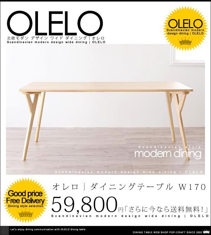 北欧モダン デザイン ワイド ダイニング【OLELO】オレロ ダイニングテーブル W170【送料無料】