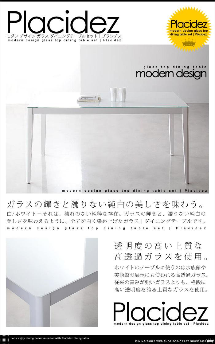 モダンデザイン ガラス ダイニングテーブルセット【Placidez】プラシデス(2)