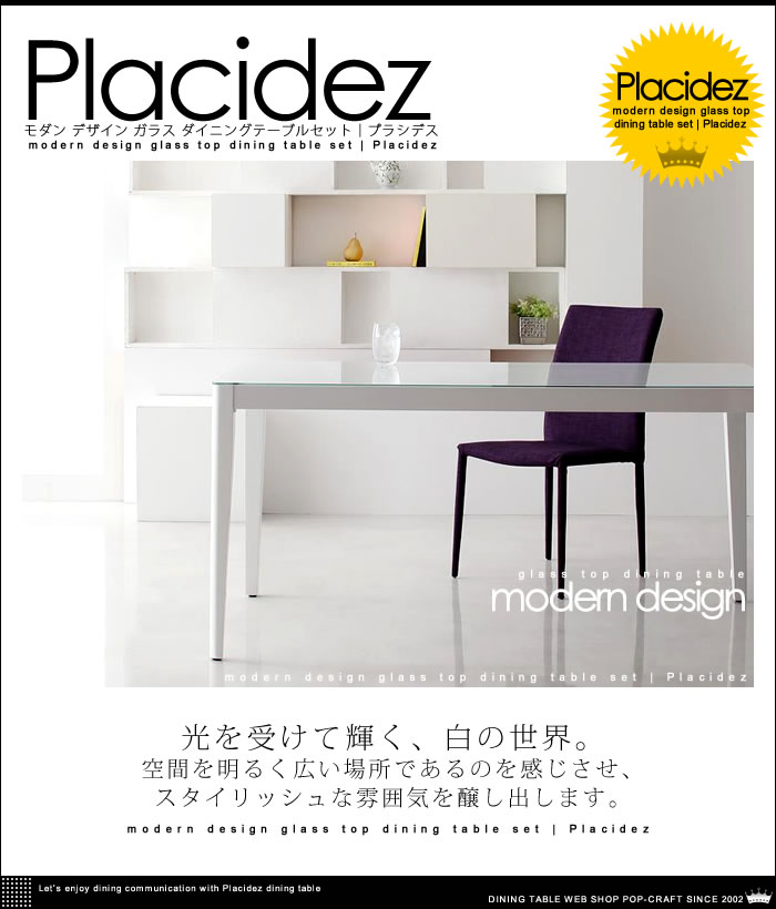 モダンデザイン ガラス ダイニングテーブルセット【Placidez】プラシデス(3)