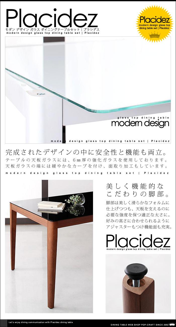 モダンデザイン ガラス ダイニングテーブルセット【Placidez】プラシデス(4)