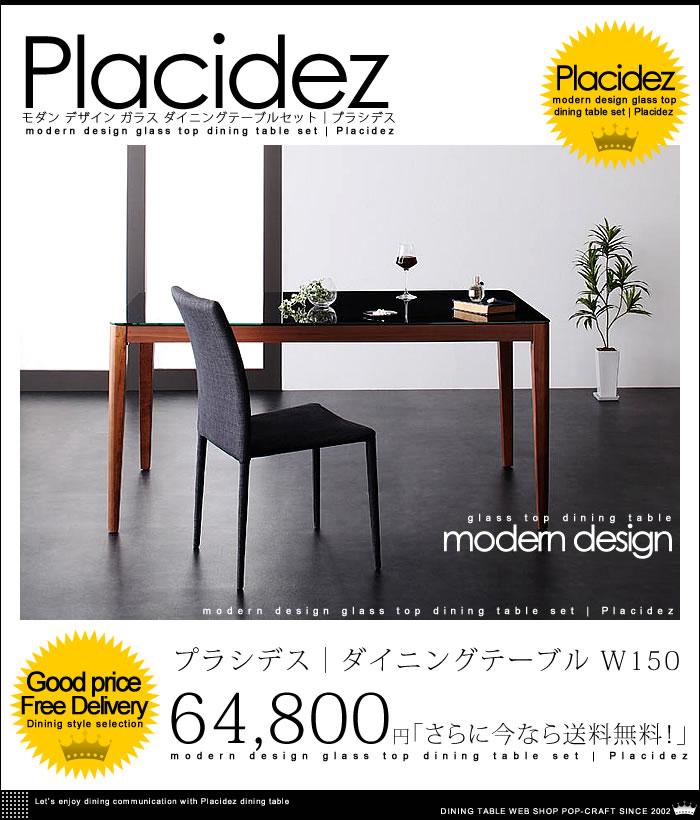 ガラス ダイニングセット【Placidez】プラシデス ダイニングテーブル W150(ウォールナットブラック)【送料無料】