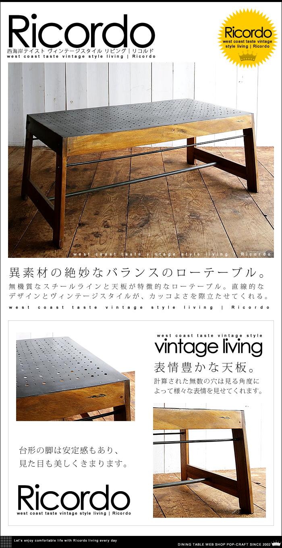 異素材の絶妙なバランスのローテーブル