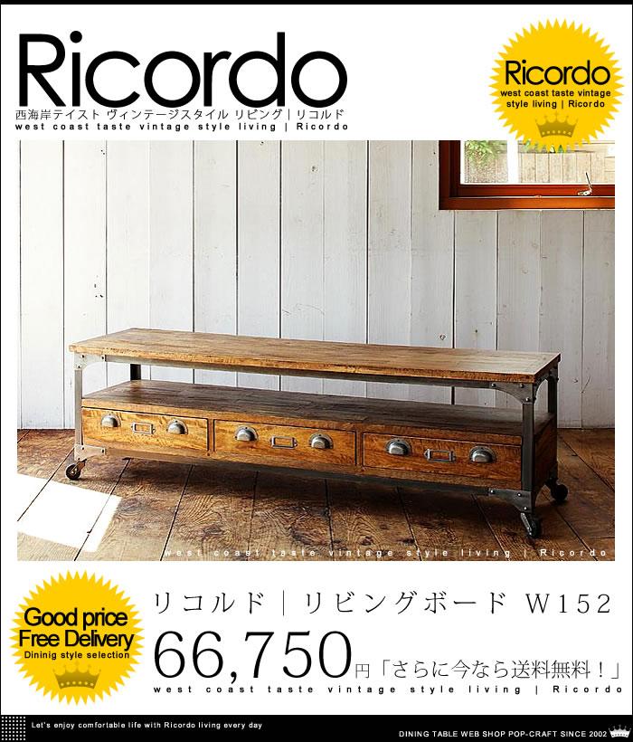 西海岸テイスト ヴィンテージスタイル ダイニング【Ricordo】リコルド リビングボード W152【送料無料】