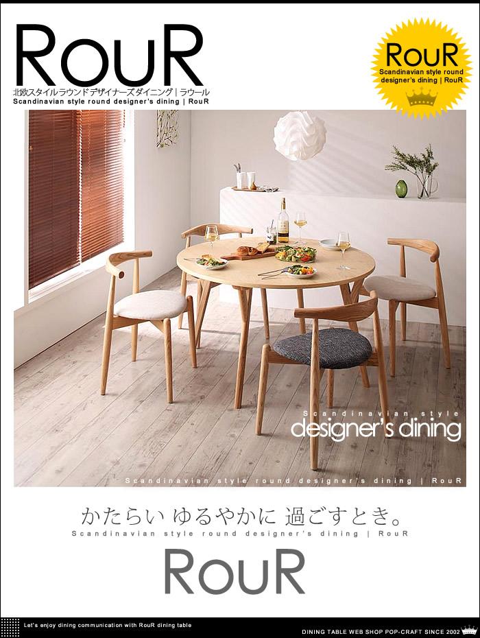 北欧スタイル ラウンド デザイナーズ ダイニング【RouR】ラウール(1)