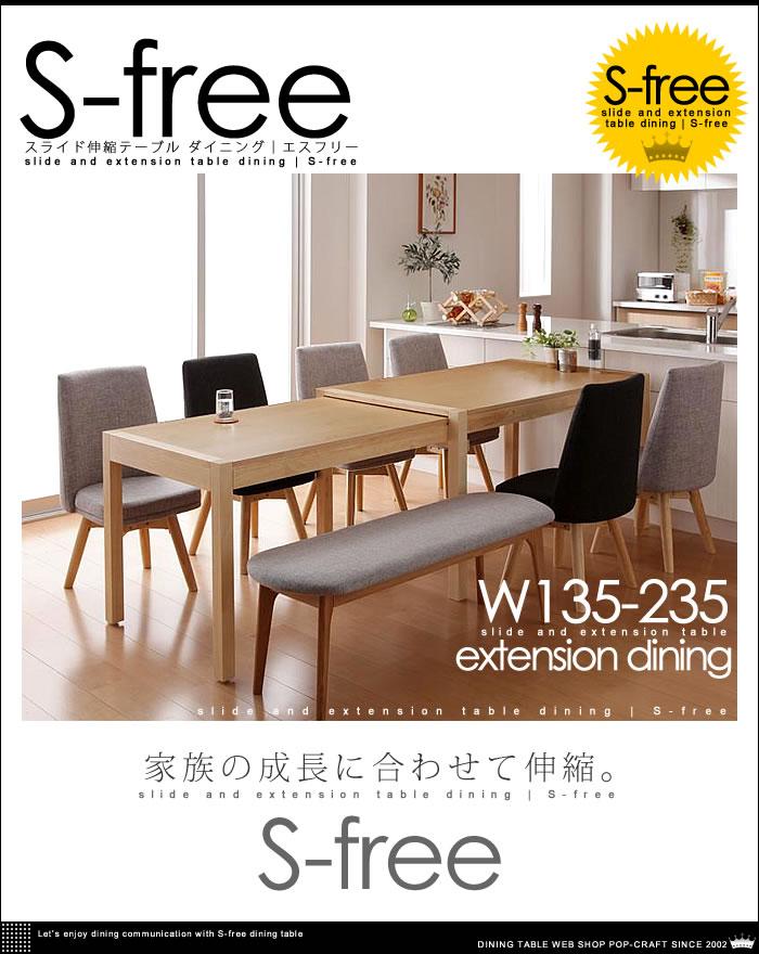 スライド式 伸縮 テーブル ダイニング【S-free】エスフリー(1)