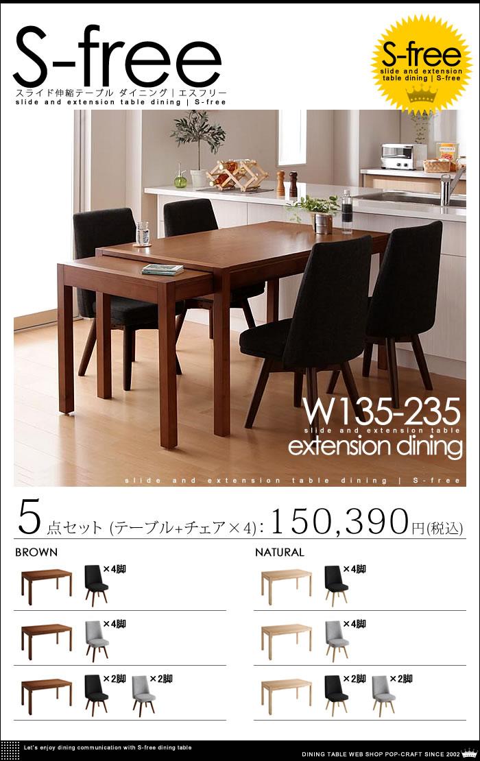 スライド式 伸縮 テーブル ダイニング【S-free】エスフリー(10)