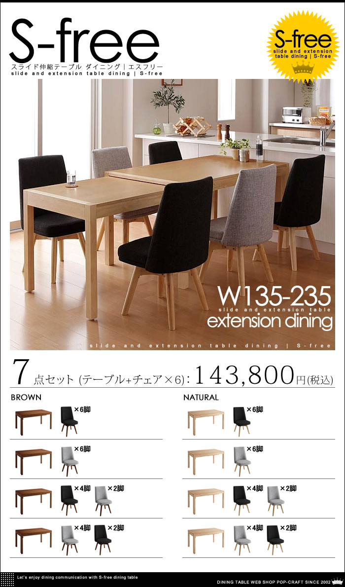 スライド式 伸縮 テーブル ダイニング【S-free】エスフリー(12)