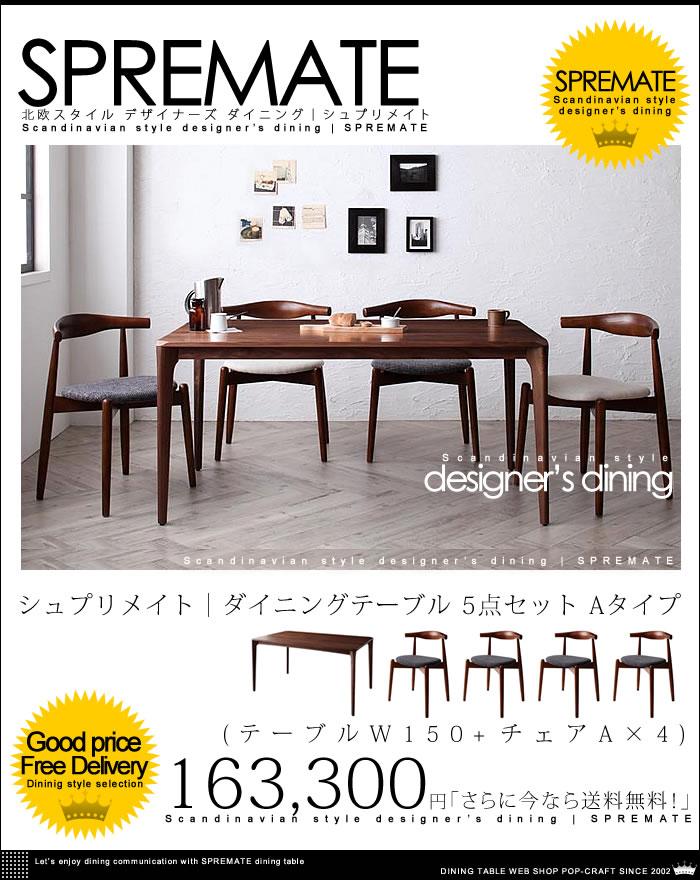 北欧 デザイナーズ 無垢 ウォールナット【Spremate】シュプリメイト ダイニングテーブル 5点セット Aタイプ W150