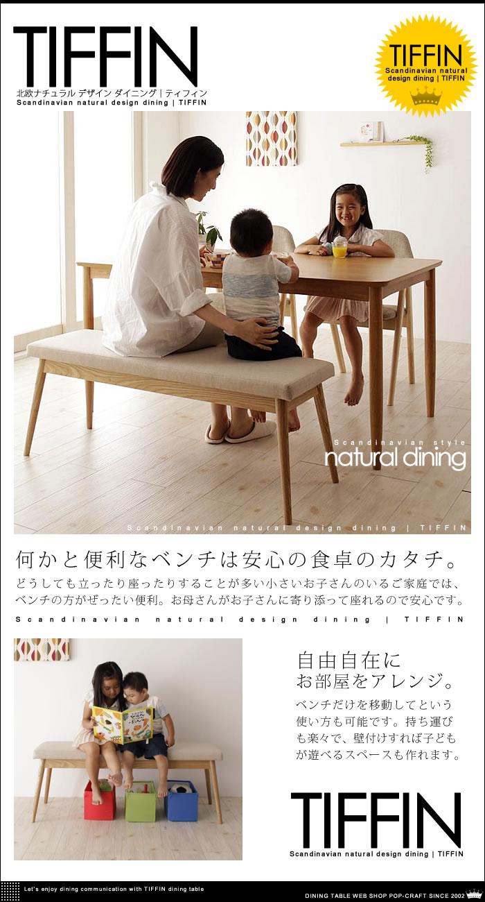 何かと便利なベンチは安心の食卓のカタチ。