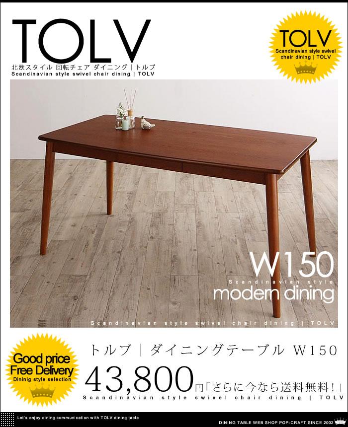北欧スタイル 回転チェア ダイニング【TOLV】トルブ ダイニングテーブル W150【送料無料】