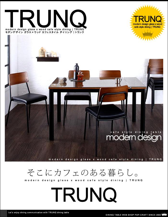 モダンデザイン ガラス×ウッド カフェスタイル ダイニング【TRUNQ】トランク(1)