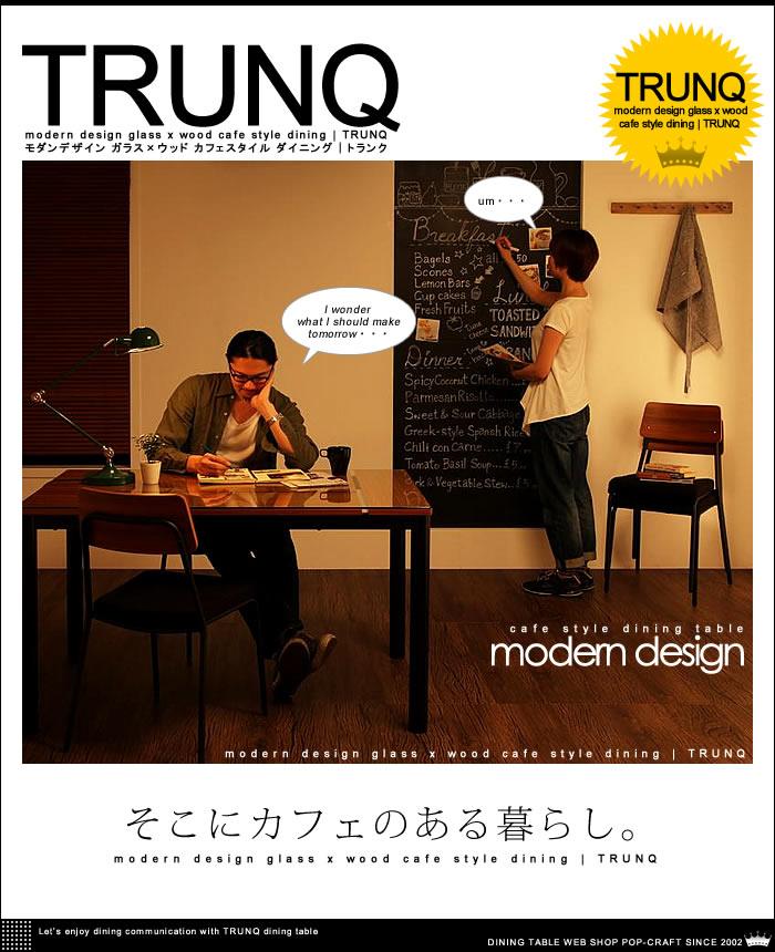 モダンデザイン ガラス×ウッド カフェスタイル ダイニング【TRUNQ】トランク(5)