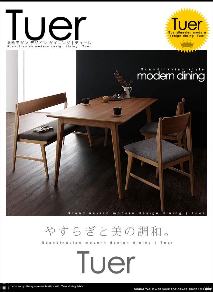 北欧 モダン デザイン ダイニングテーブルセット テューレ