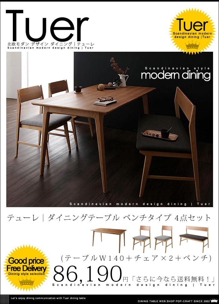北欧 モダン デザイン ダイニング【Tuer】テューレ ダイニングテーブル ベンチタイプ 4点セット W140【送料無料】
