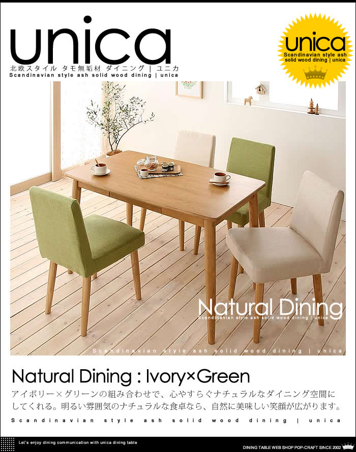 北欧スタイル タモ 無垢材 ダイニング【unica】ユニカ(10)