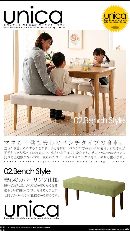 北欧スタイル タモ 無垢材 ダイニング【unica】ユニカ(13)