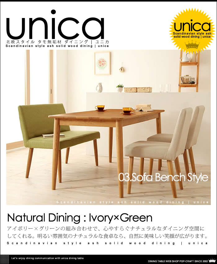 北欧スタイル タモ 無垢材 ダイニング【unica】ユニカ(19)