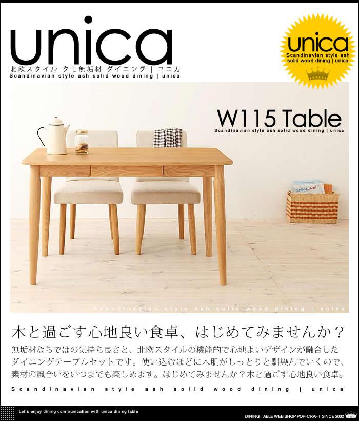 北欧スタイル タモ 無垢材 ダイニング【unica】ユニカ(23)