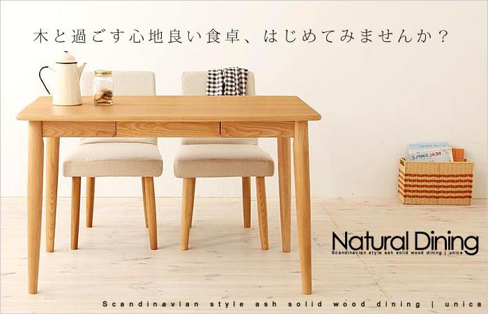 北欧スタイル タモ 無垢材 ダイニングテーブル|ユニカ