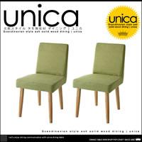 ユニカ|カバーリングチェア 2脚セット