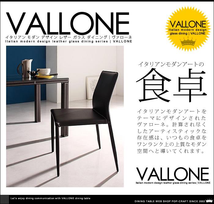イタリアン モダン デザイン レザー ガラス ダイニングセット【VALLONE】ヴァローネ (2)