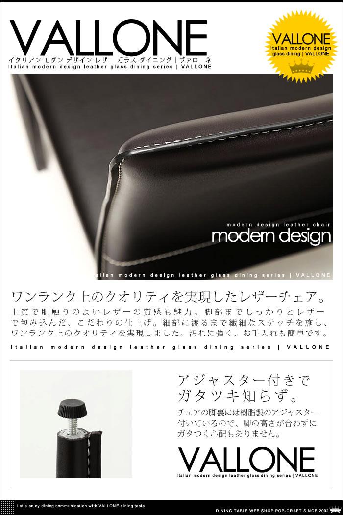 イタリアン モダン デザイン レザー ガラス ダイニングセット【VALLONE】ヴァローネ (7)