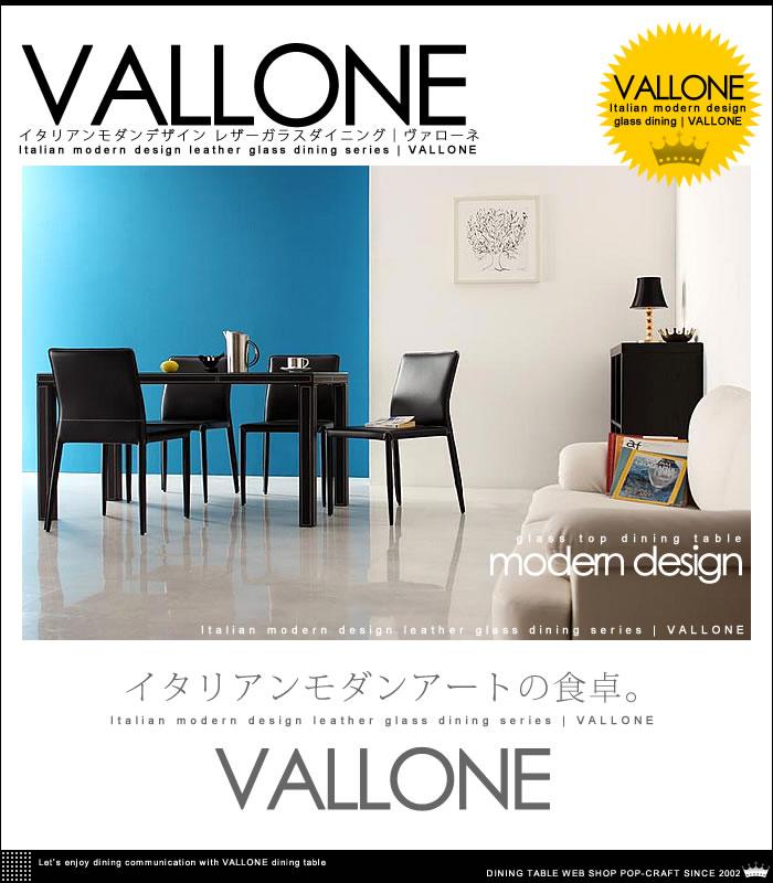 イタリアン モダン デザイン レザー ガラス ダイニングセット【VALLONE】ヴァローネ (9)