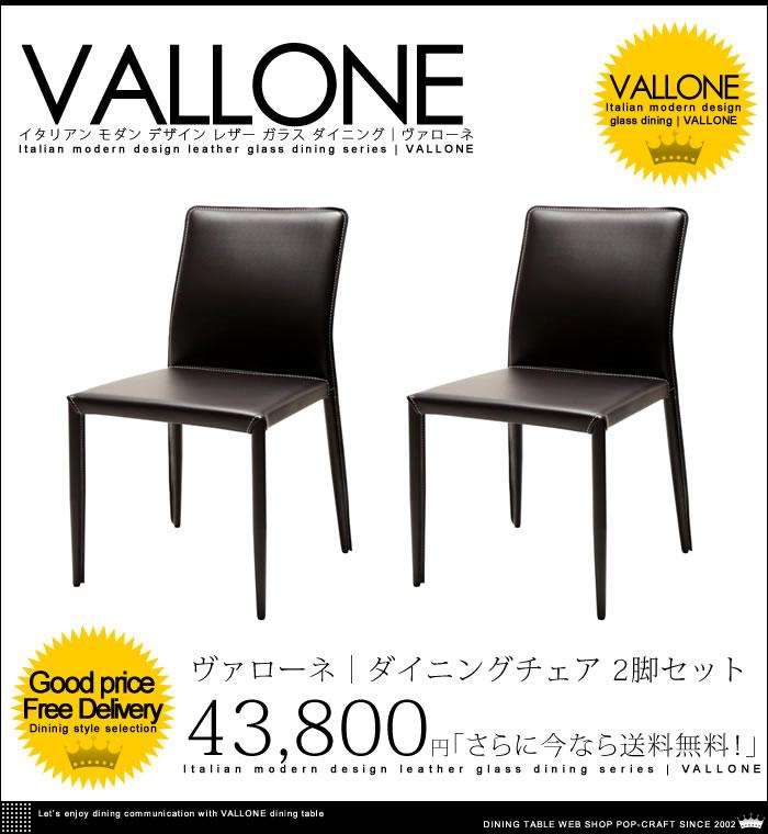 イタリアン モダン デザイン レザー ガラス ダイニング【VALLONE】ヴァローネ ダイニングチェア 2脚セット【送料無料】