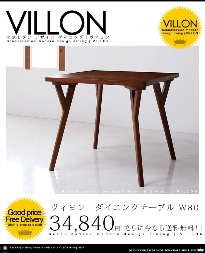 北欧 モダン デザイン ダイニング【VILLON】ヴィヨン ダイニングテーブル W80【送料無料】