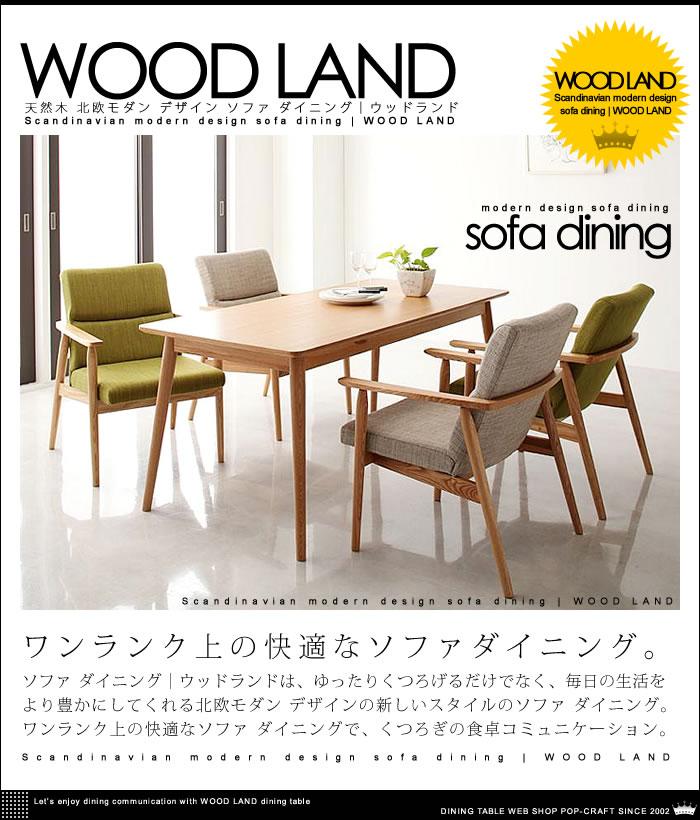 天然木 北欧モダン デザイン ソファ ダイニング【WOOD LAND】ウッドランド(2)